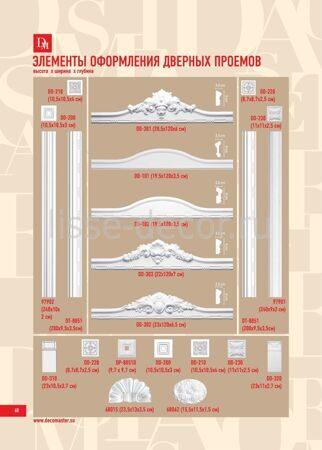Элементы оформления дверных проемов. Лепнина из полиуретана Decomaster Каталог 1