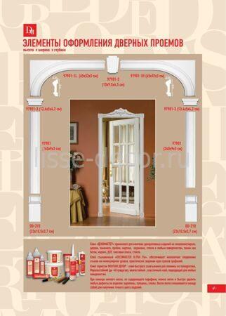 Элементы оформления дверных проемов. Лепнина из полиуретана Decomaster Каталог 2